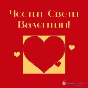 Свети валентин картички - честит празник