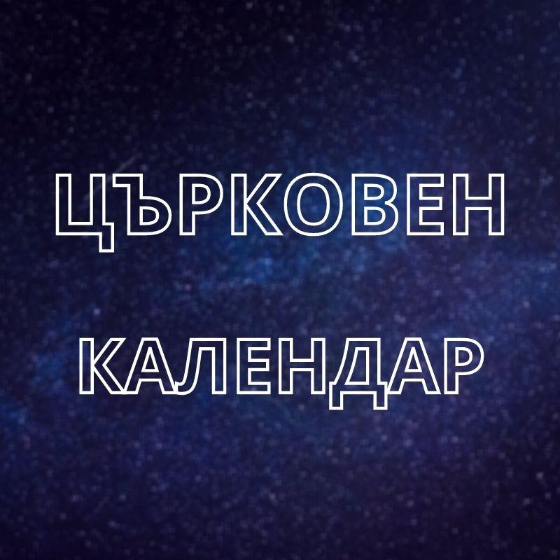 Православен календар на християните