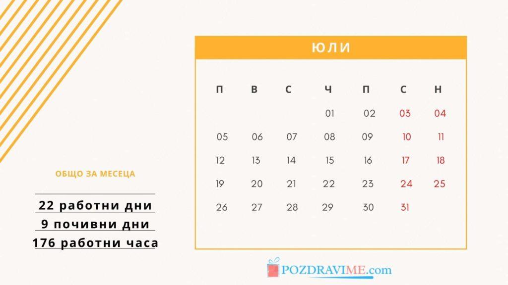 Календар с работни и почивни дни през юли 2021 година