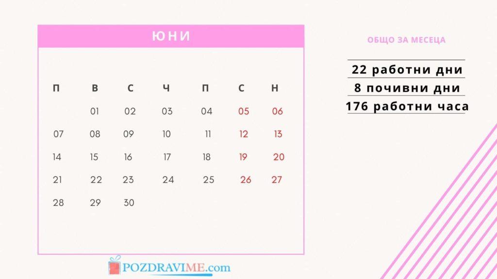 Календар с работни и почивни дни през юни 2021 година
