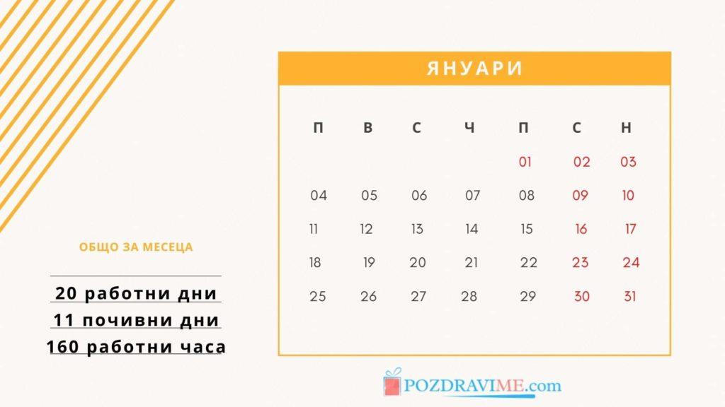 Календар с работни и почивни дни през януари 2021 година