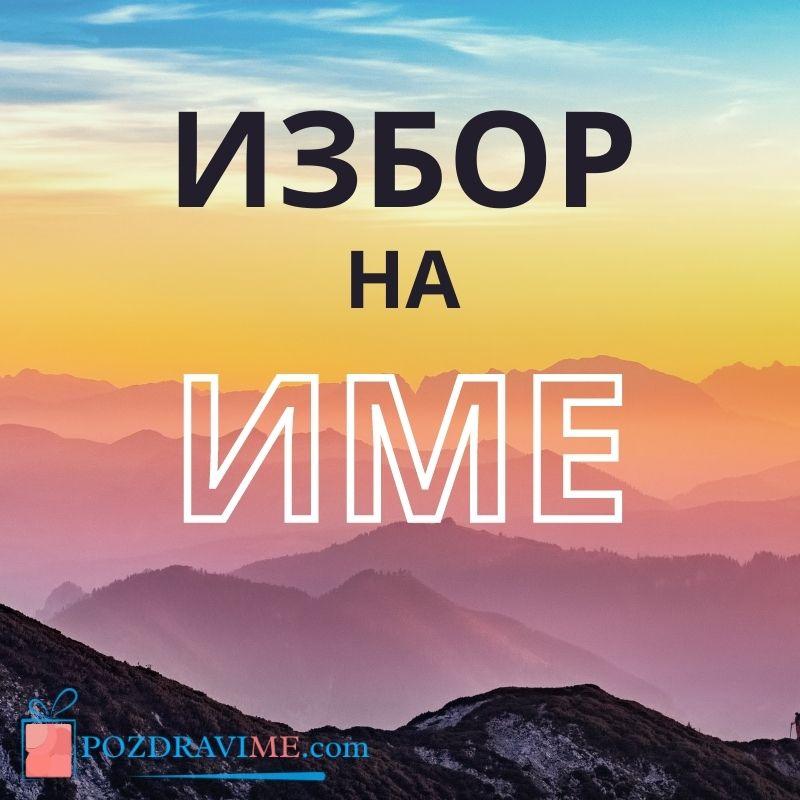 Български имена - избор и значение на имената