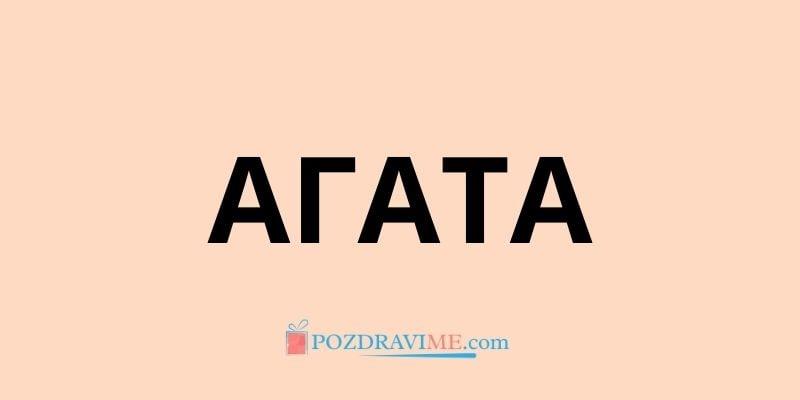 Агата - имен ден