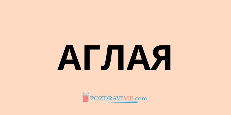 Името Аглая - имен ден и значение