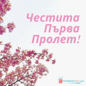 Честита пролет картички