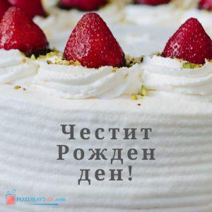 Картичка за Честит рожден ден
