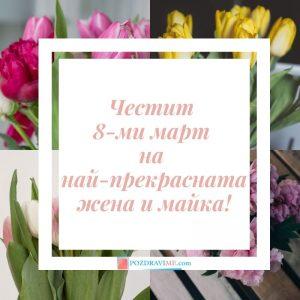 Картички за жени за 8 март