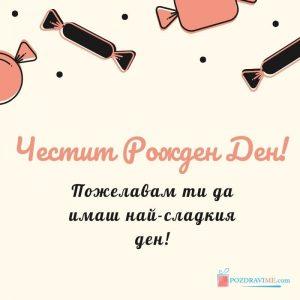 Пожелания за рожден ден на дъщеря - картичка