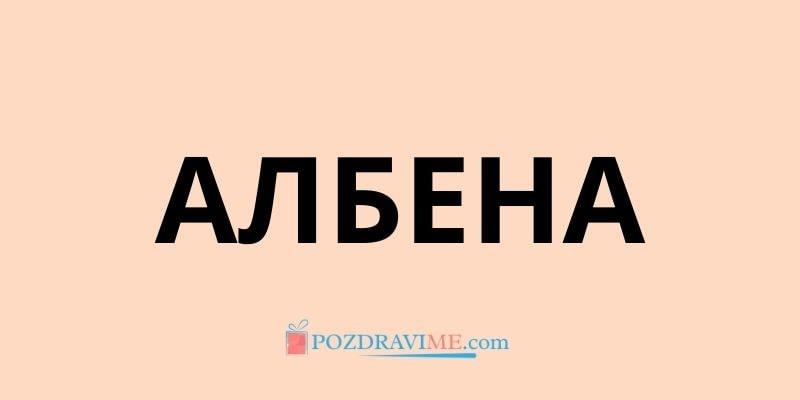 Значение и произход на името Албена