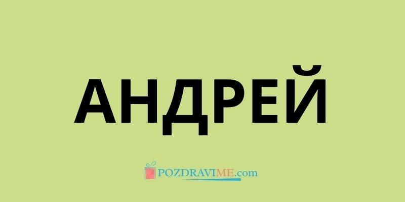 Андрей значение на името