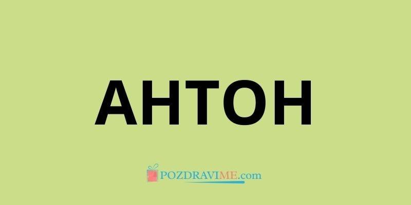 Антон значение на името