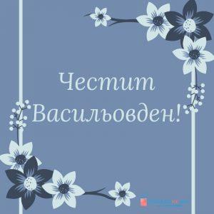 Васильовден картички за 1 януари