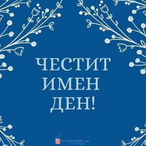 Картички с пожелания за Андреевден
