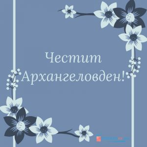 Архангеловден картички с пожелания