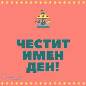 Картичка Честит имен ден мило дете