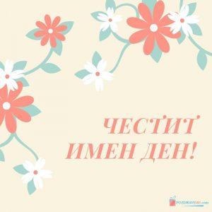 Честит имен ден Петровден с картички