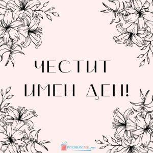 Честит имен ден за жена с пожелание