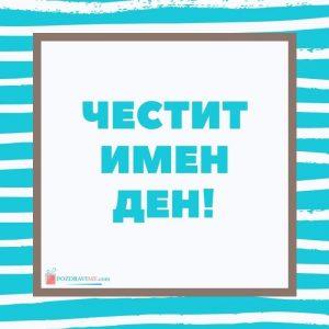 Честит Ивановден с картичка