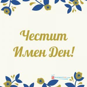 Честит Тодоровден картички с пожелания