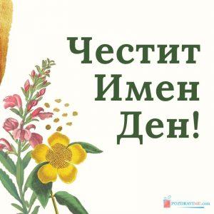 Васильовден картички за честване на празника