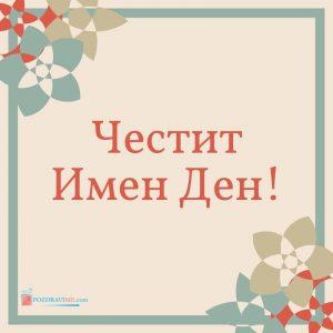 Ивановден именници празнуват с картички