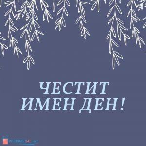 Картичка за имен ден на Елена онлайн