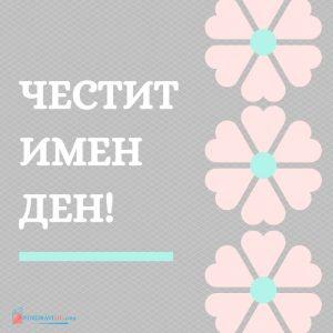 Картичка за Ивановден с пожелание