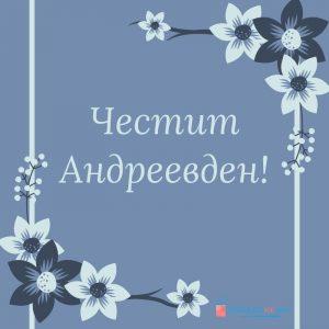 Поздравителни картички Андреевден