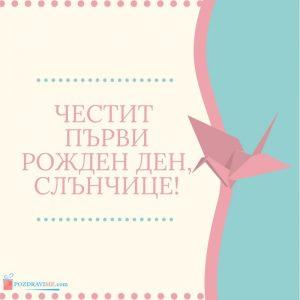 Картички за 1 рожден ден с поздравления