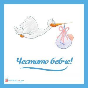 Картички за бебе онлайн