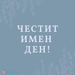 Картички за имен ден Елена и Константин онлайн