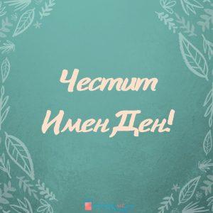 Картички за имен ден на жена с цветя хубави