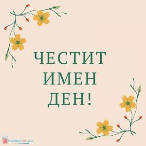 Поздравителни Картички за Петровден