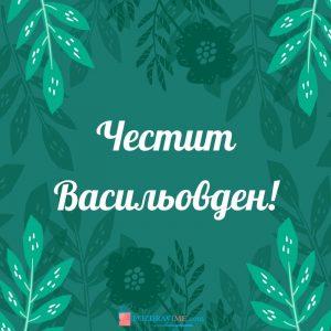 Оригинални картички за Васильовден