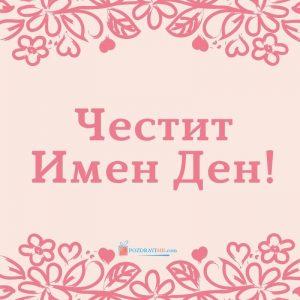 Кога е Тодоровден - кой празнува имен ден
