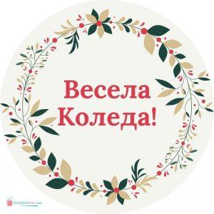 Коледа картички онлайн