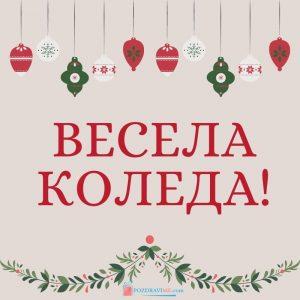 Коледа страхотни пожелания