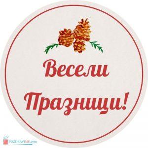 Коледни картички с поздрави