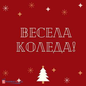 Коледни послания върху картички