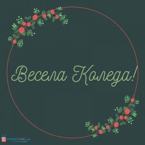 Коледни пожелания и поздравления