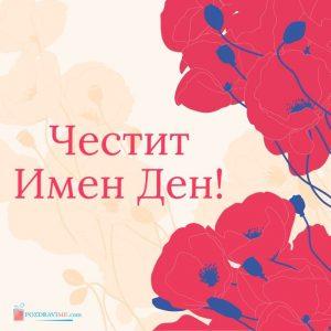 Поздрав за Цветница онлайн