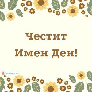 Картичка Поздрав за Димитровден