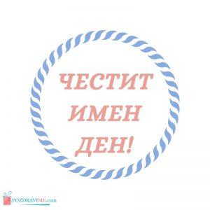 Поздрави за Тодоровден върху картички