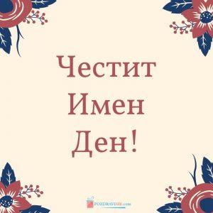 Картички с Поздрави за Цветница