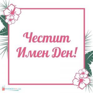 Картичка с Поздравление за Димитровден