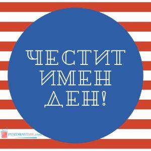 Поздравления за Тодоровден с картички