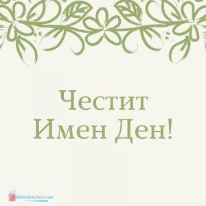 Картички с Поздравления за Цветница