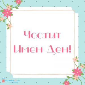Пожелание за имен ден на жена с картичка