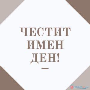 Пожелание за Ивановден - ЧИД