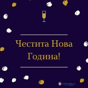 картичка с Пожелание за новата година